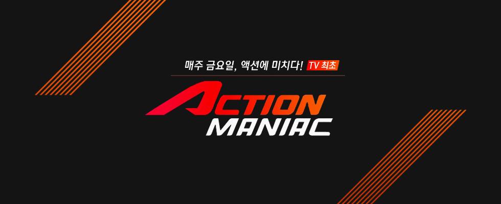 ACTION MANIAC │ 매주 금요일 밤 10시