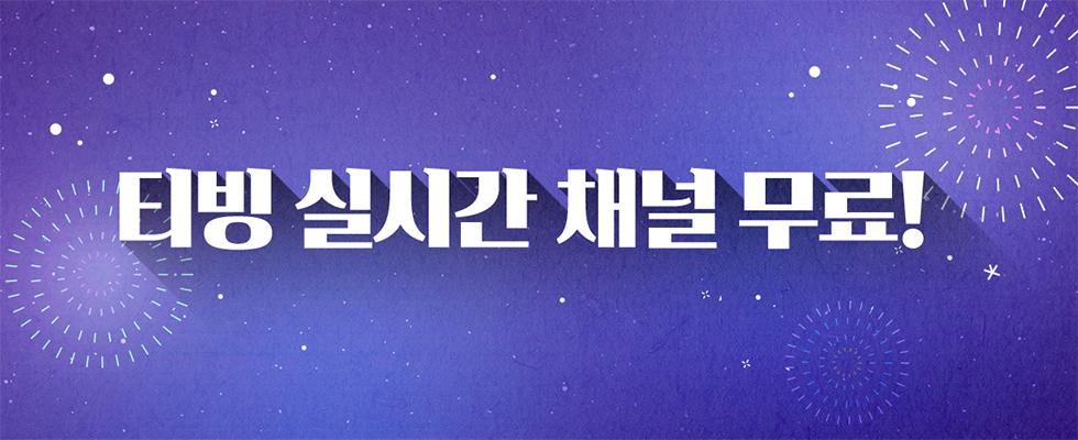 티빙 실시간 채널 무료 전환!