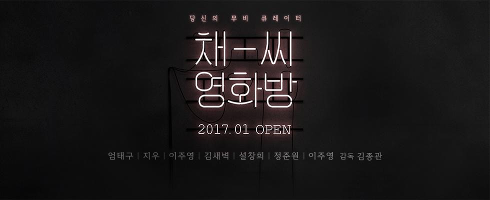 채씨 영화방ㅣ매주 금요일 오전 11시 네이버TV캐스트 공개