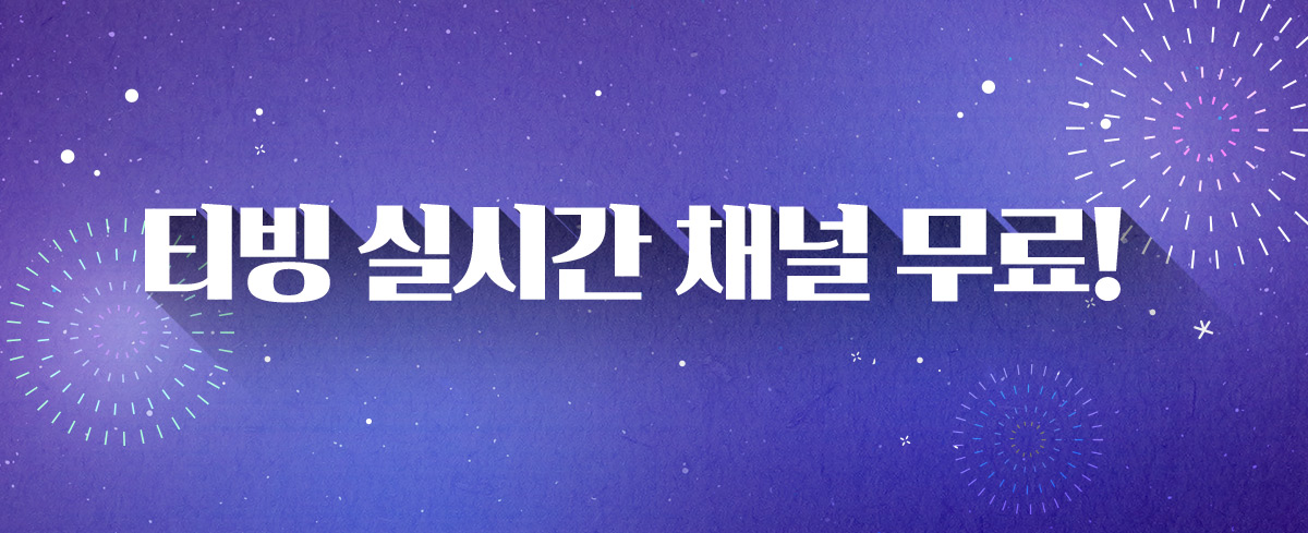 tvN의 모든 프로그램을 24시간 보고 싶다면?