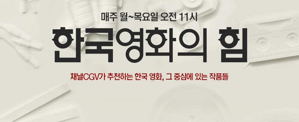 한국영화의 힘┃매주 월~목요일 오전 11시 방송