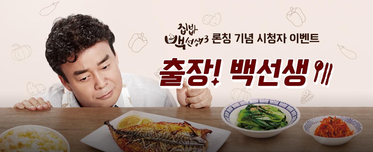 [집밥백선생3] 론칭 기념 시청자 이벤트