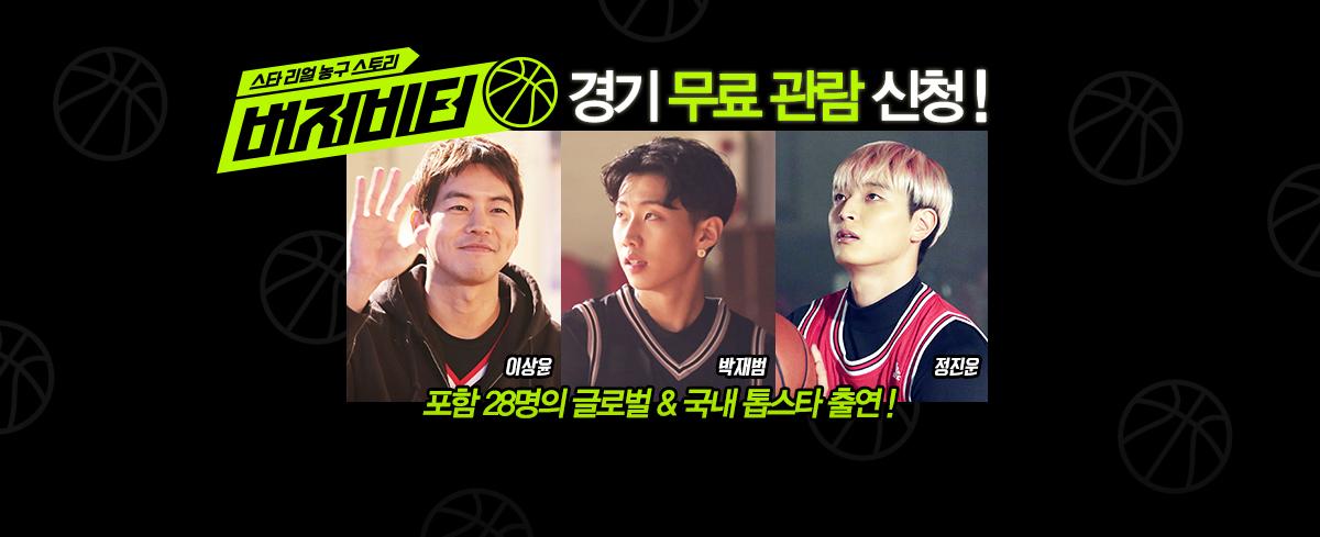 2017 tvN 최초 농구 리얼리티 [버저비터]