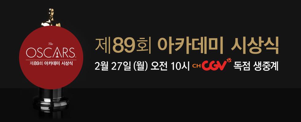 제89회 아카데미 시상식ㅣ2월 27일 (월) 오전 10시부터 채널CGV 독점 생중계