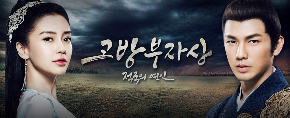 고방부자상:적국의 연인   매주 월~금 밤 10시 본방송