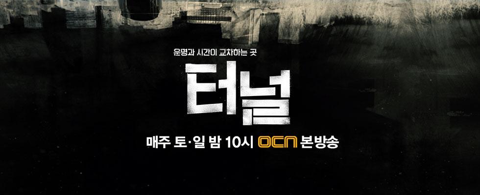 터널 | 매주 (토,일) 밤 10시 본방송