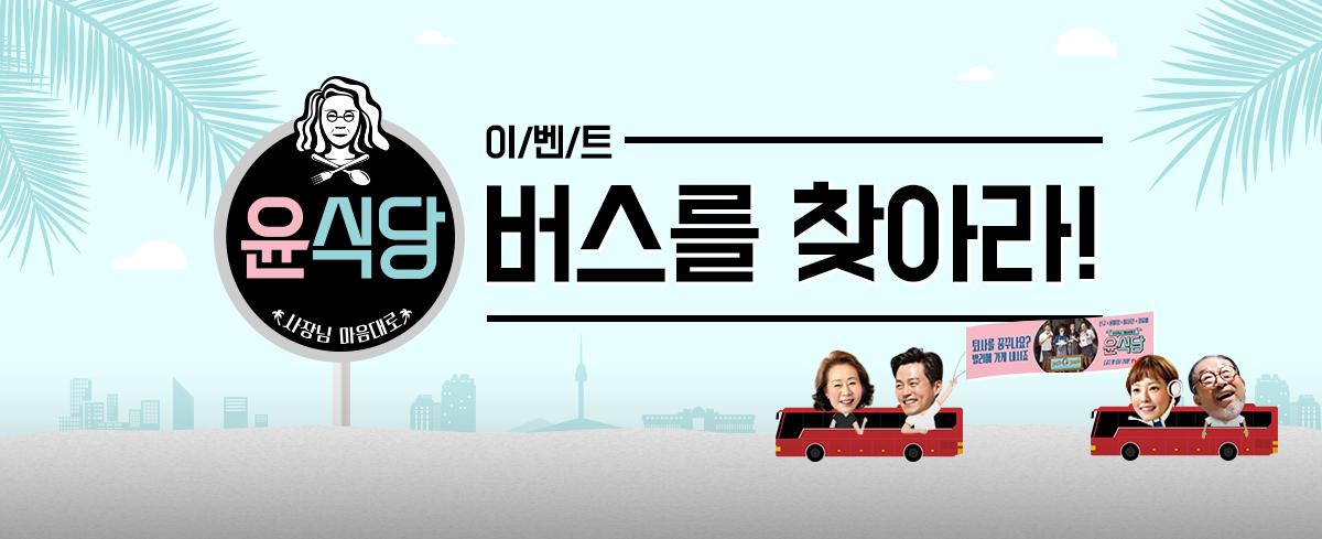#윤식당버스 인증샷을 찍어서 올리면