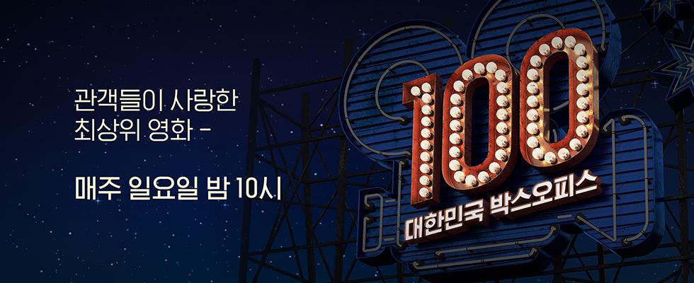 대한민국 박스오피스 100ㅣ매주 일요일 밤 10시