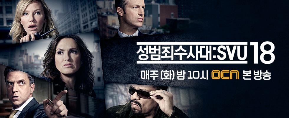 성범죄수사대:SVU18 : 매주 (화) 밤 10시 본방송