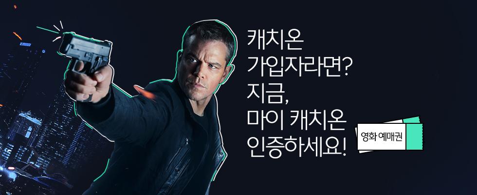 5월 마이 캐치온 TV 가입인증 이벤트!