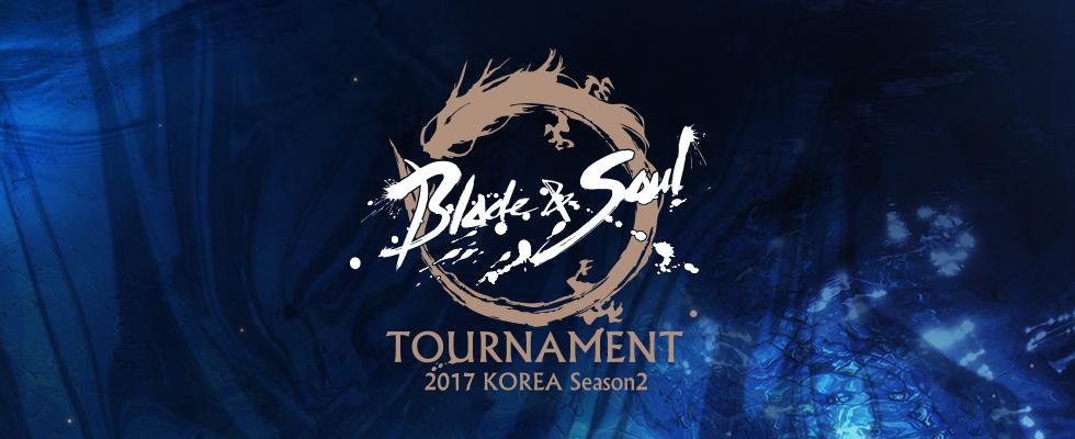 블레이드앤소울 토너먼트 2017 코리아 시즌2