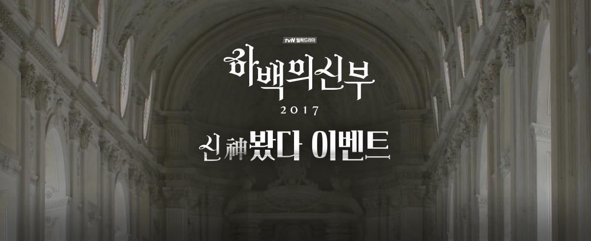 [하백의신부2017] 론칭 기념 퀴즈 이벤트