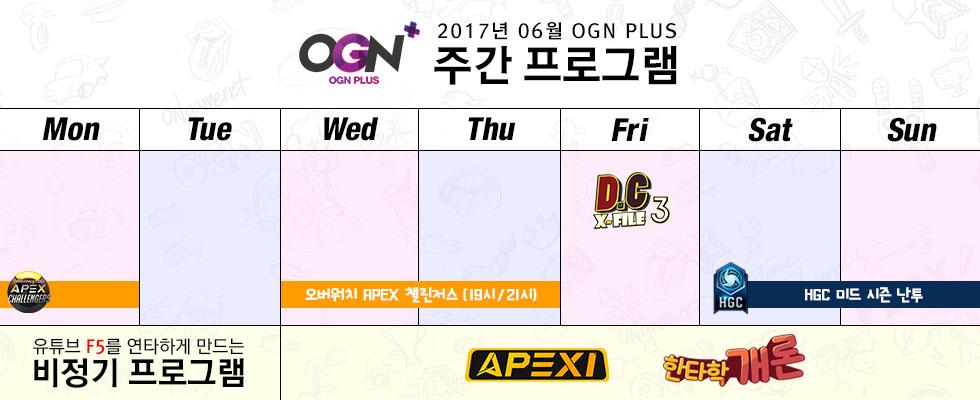 OGNPLUS 6월 주간 프로그램