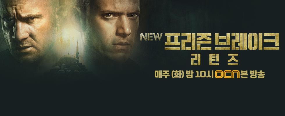 프리즌 브레이크 리턴즈ㅣ매주 (화) 밤 10시 OCN 본방송