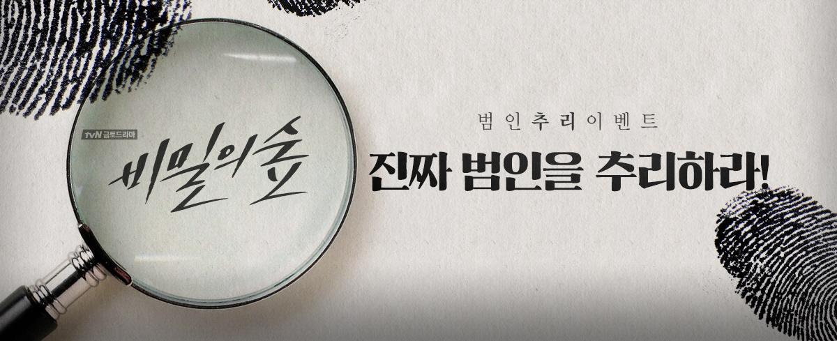 드라마 속 떡밥으로 범인을 추리해보세요!