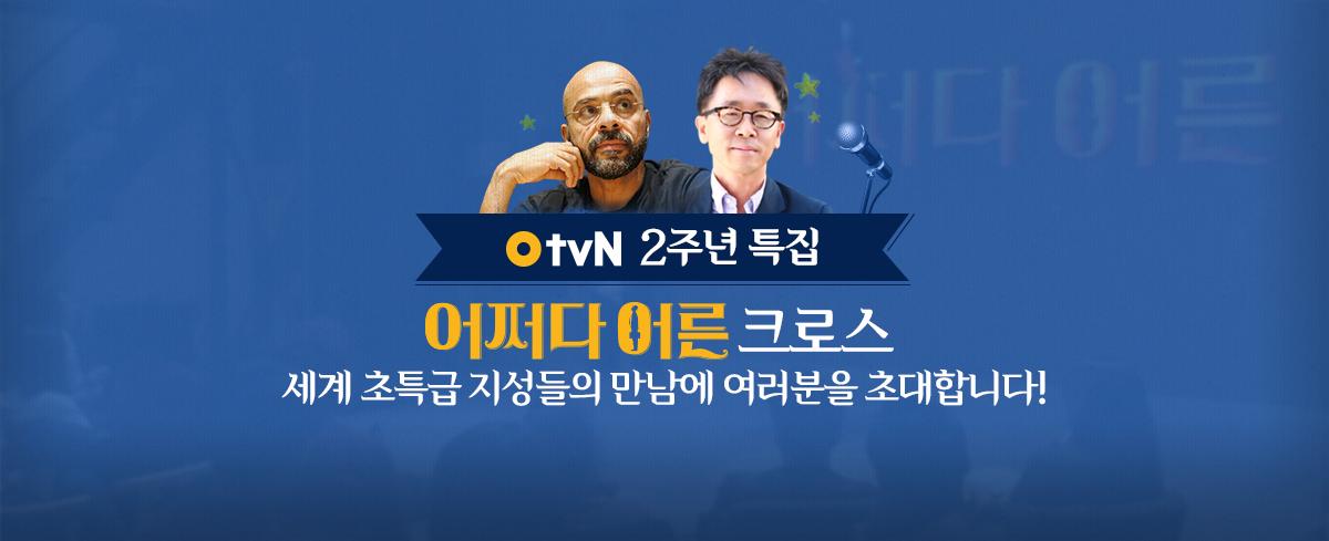 O tvN 개국 2주년 특집!