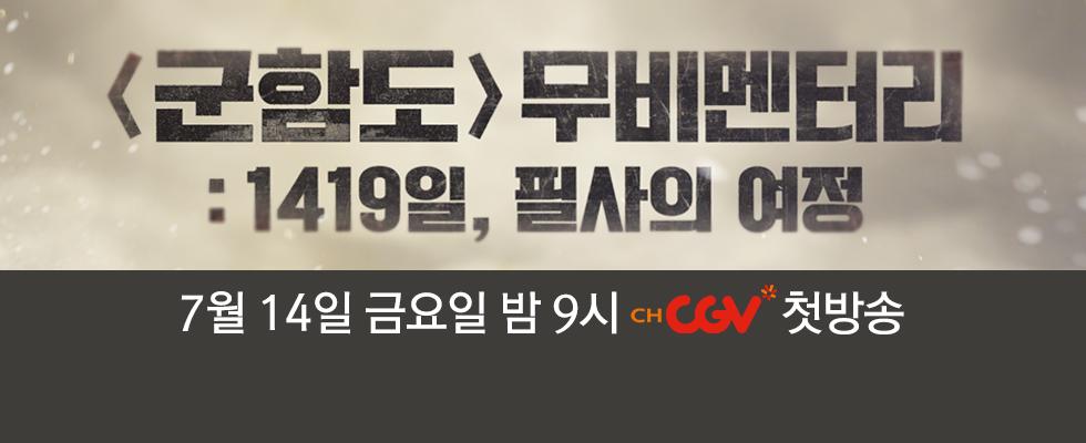 7월 14일 (금) 밤 9시 채널CGV 첫 방송