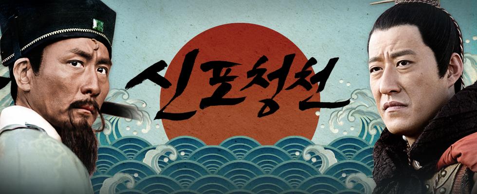 신포청천:살쾡이 태자사건 | 매주 월-금 밤 9시 본방송