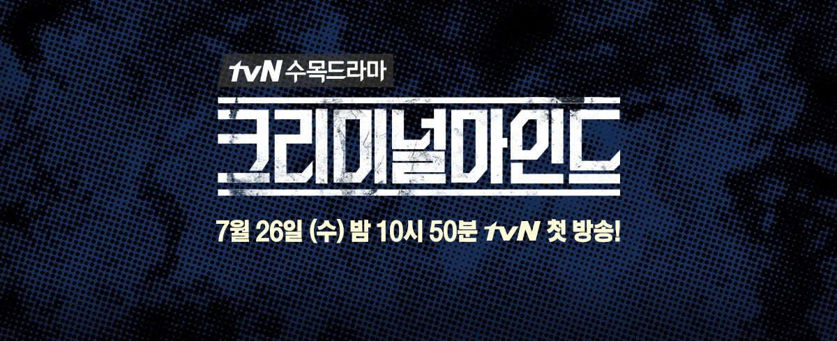 미.드 크리미널 마인드 세계 최초 리메이크!