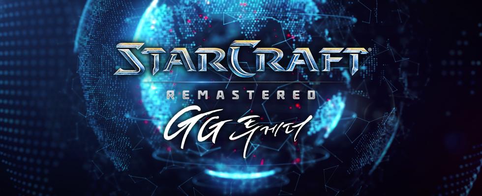 스타크래프트 리마스터 런칭 이벤트 GG투게더