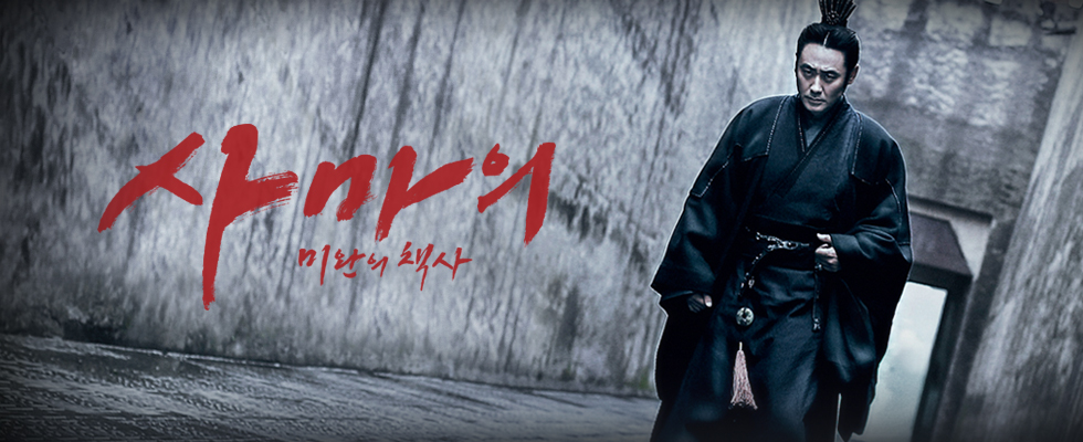 사마의 : 미완의 책사 | 매주 월-금 밤 11시 본방송
