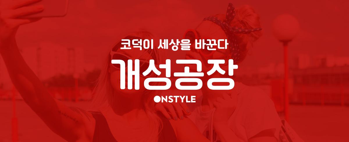 개성공장 X ONSTYLE