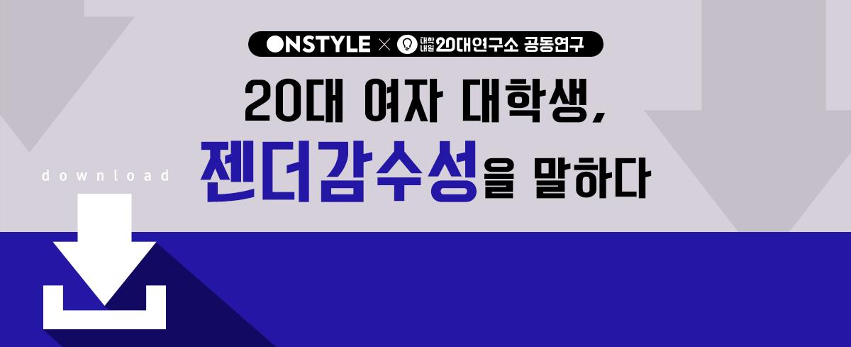 ONSTYLE X 대학내일 20대연구소 공동연구