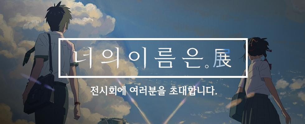 9/16 (토) 밤 11시 CATCH ON 첫방송