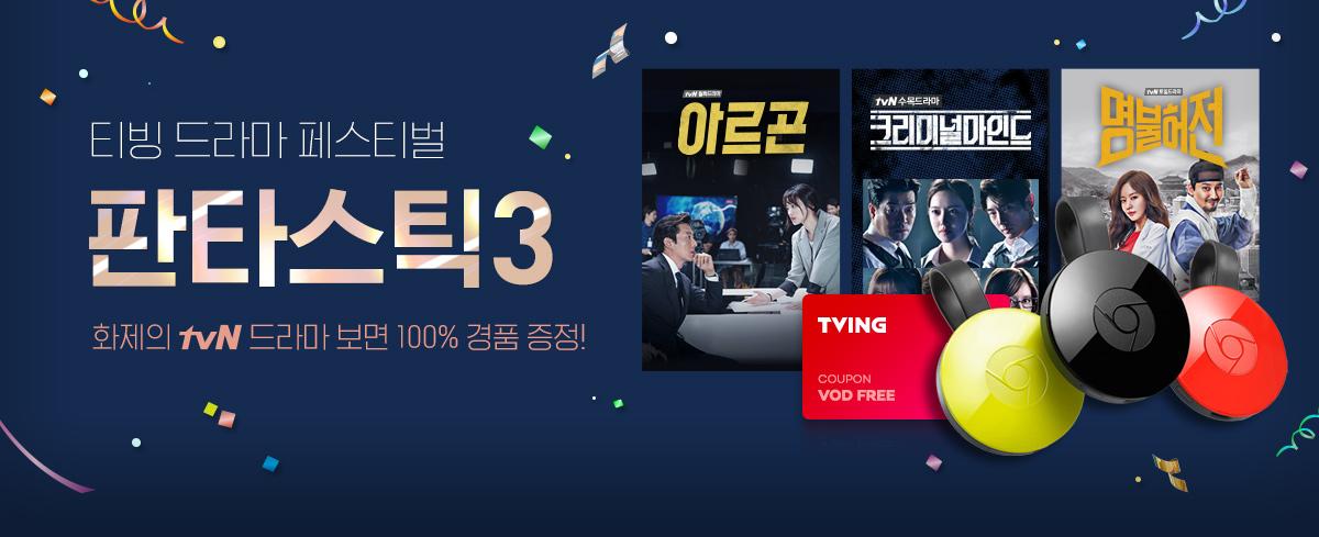 화제의 tvN 드라마 보면,