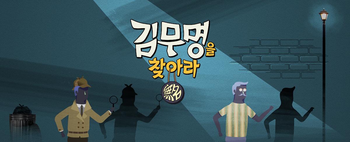 추석 특집 파일럿 예능 [김무명을 찾아라]