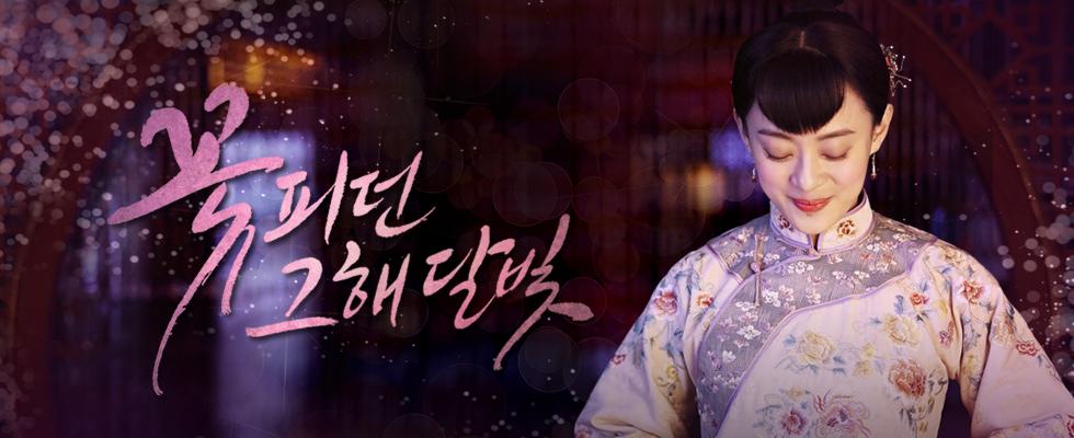 꽃 피던 그해 달빛 | 매주 월-금 밤 11시 본방송