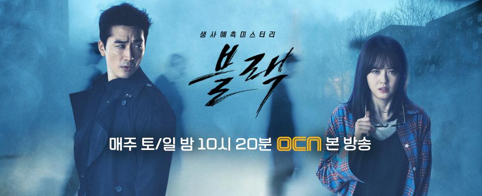 블랙 | 매주 토/일 밤 10시 20분 OCN 본방송