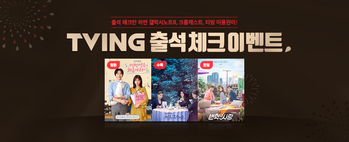 매일매일 tvN 드라마를 보면