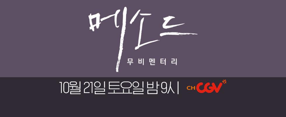 10월 21일 (토) 밤 9시 채널CGV 첫 방송