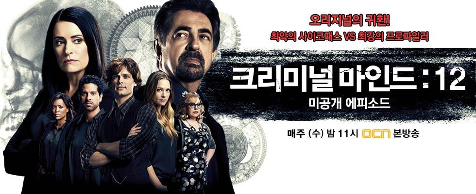 크리미널 마인드12: 미공개 에피소드ㅣ매주 (수) 밤 11시 OCN 본방송