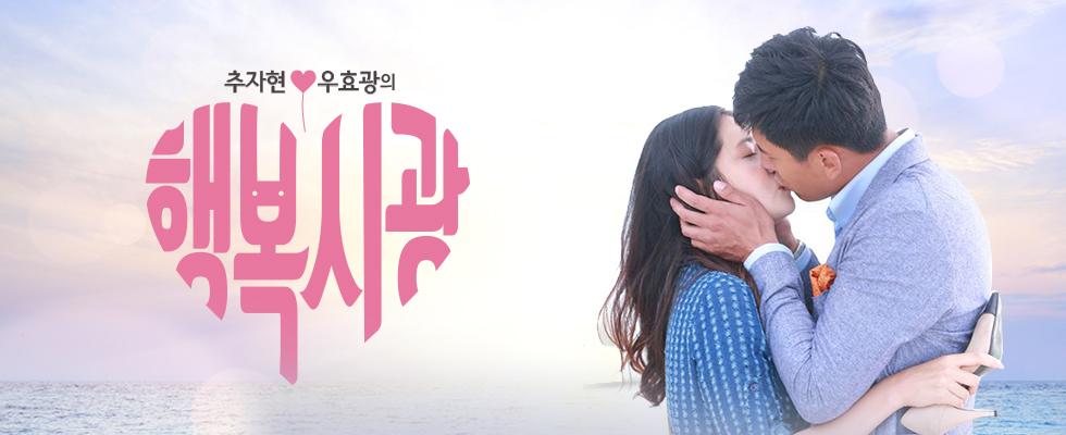 추자현♥우효광의 행복시광   12월 4일(월) 밤 9시 첫방송