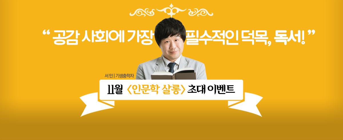 O tvN X 교보문고 365 인생학교