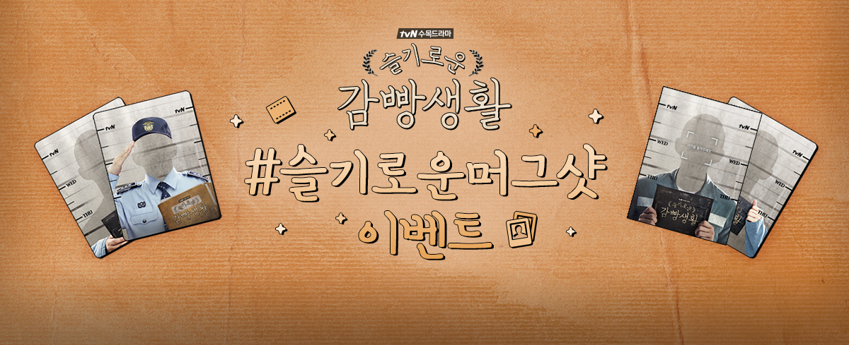 [슬기로운 감빵생활] 머그샷 이벤트