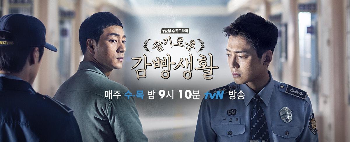 슈퍼스타 김제혁, 감옥가다!