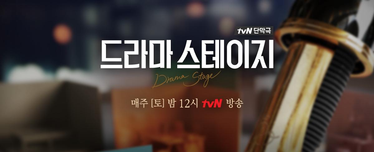 10인의 신인작가와 tvN의 만남!