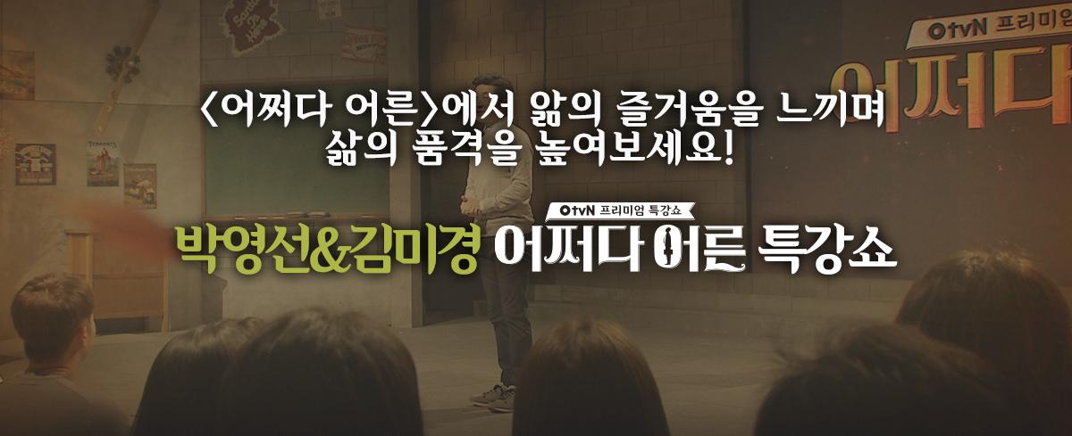 박영선&김미경,