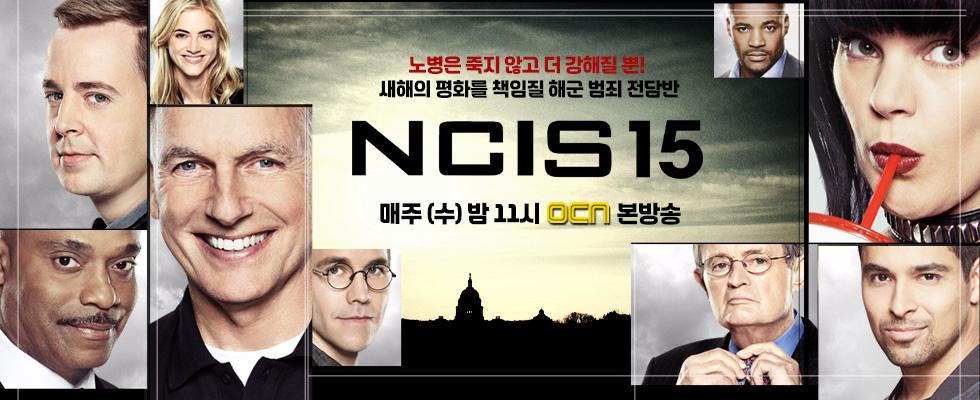 NCIS 15ㅣ매주 (수) 밤 11시 OCN 본방송