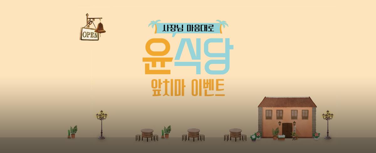 [윤식당2] 예고 영상 공유하면