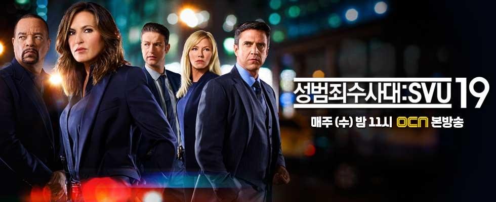 성범죄수사대:SVU19ㅣ매주 (수) 밤 11시 본방송