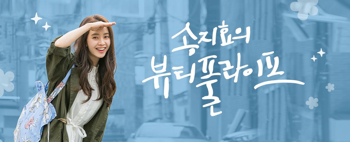 """발품팔이 뷰얼리티 """"송지효의 뷰티풀 라이프"""""""