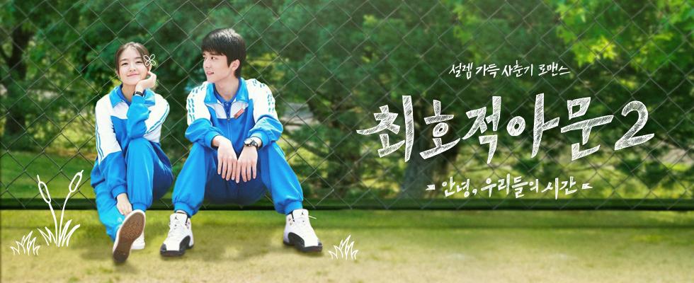 최호적아문2 : 안녕, 우리들의 시간 | 매주 월-목 밤 12시 본방송
