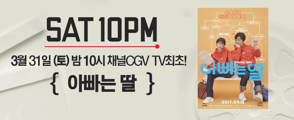 SAT10PM ┃3/31 (토) 밤 10시 [아빠는 딸] 채널CGV TV최초!