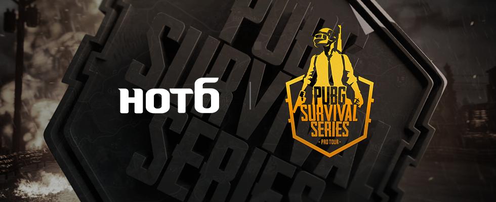 HOT6 2018 PUBG 서바이벌 시리즈 시즌2 프로투어