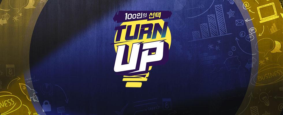 100인의 선택, Turn Up