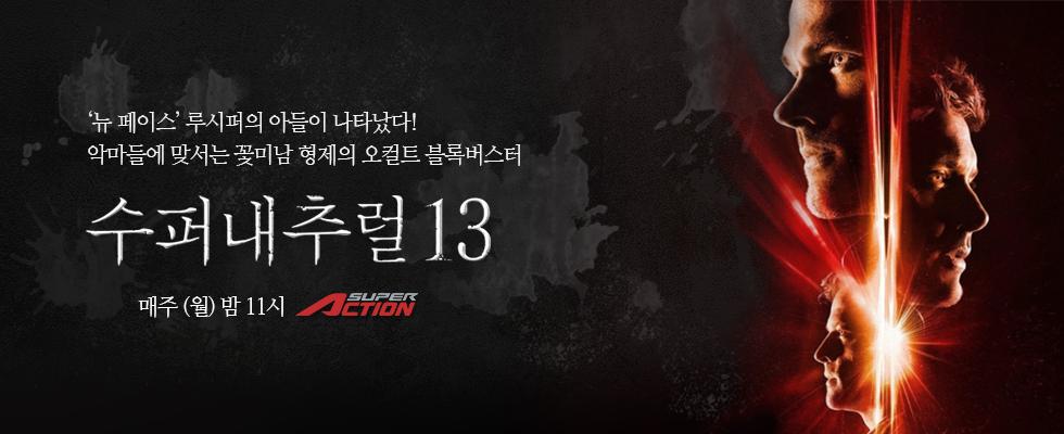 수퍼내추럴 13 | 매주 (월) 밤 11시 본방송